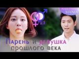 [Mania] 9/32 [720] Парень и девушка прошлого века / 20th Century Boy and Girl