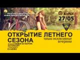 27 мая ночной клуб вертикаль - открытие летнего сезона!)