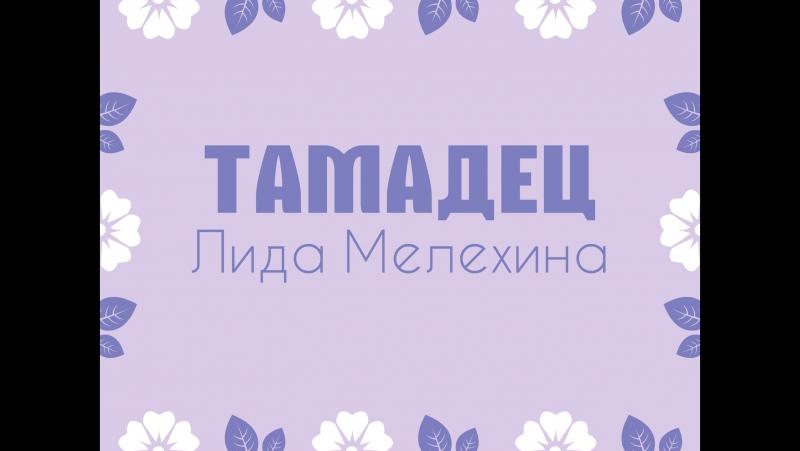 тамадец 26.03 свадебная выставка Ижевск
