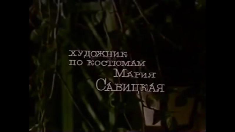Попечители. Телеспектакль по пьесе А.Н. Островского Последняя жертва (1982)