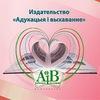 """aiv -Издательство """"Адукацыя i выхаванне"""" (Минск)"""
