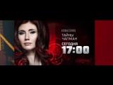 Тайны Чапман 3 ноября на РЕН ТВ