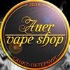 AUER Vape Shop в г. Спб / Доставка по России