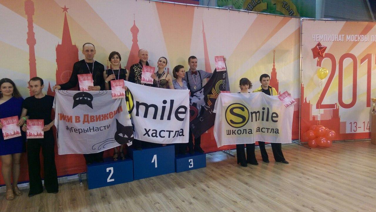 Победа на Чемпионате Москвы 2017