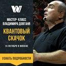Владимир Довгань фото #23
