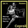 Мастер класс по Хастлу от Сергея Салтыкова