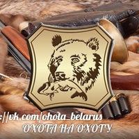 ohota_belaruss