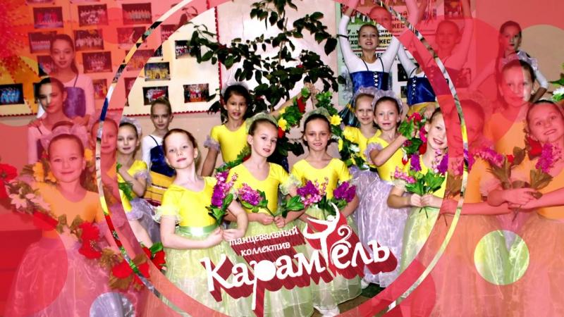 Фильм о танцевальном коллективе Карамель