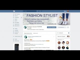 Конкурс Fashion Stylist (25/03)