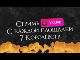 Фестиваль Игра Престолов - Стримь с 7 площадок