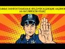 Самые распространенные предупреждающие надписи на английском