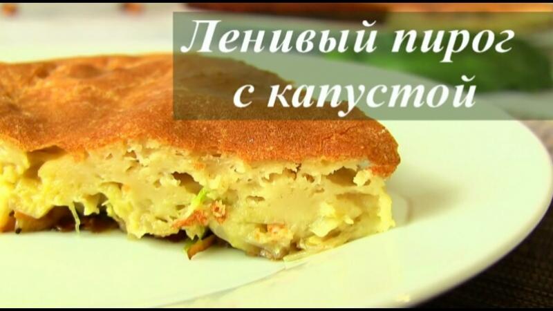 Ленивый пирог с капустой на кефире с фото в духовке