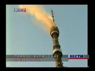 Вести (РТР, 27.08.2000) Специальный выпуск. Пожар на останкинской телебашне