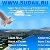 SUDAK.RU