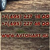 """ООО """"АВТОХАРТ"""" - Автомобильные прицепы"""