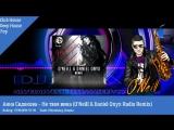 Анна Седокова - Не твоя вина (ONeill & Daniel Onyx Remix) Клубный саксофон