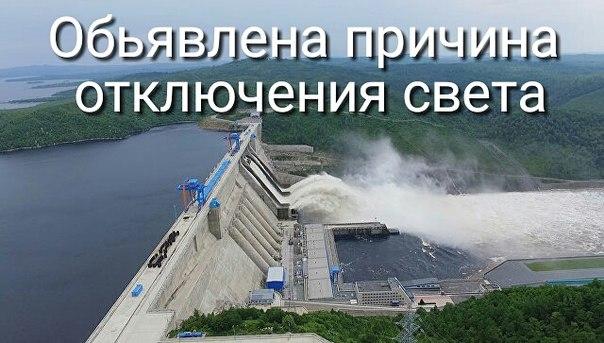 Министерство энергетики РФ сообщило об отключениях электроснабжения