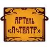 АРТель «Я ⇆ ТЕАТР»