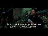 Бесславные Ублюдки | Inglourious Basterds (2009) Рассказ Немецкого Солдата