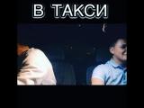 А как вы себя ведёте в такси?)