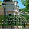 Красноярский художественный музей В.И. Сурикова