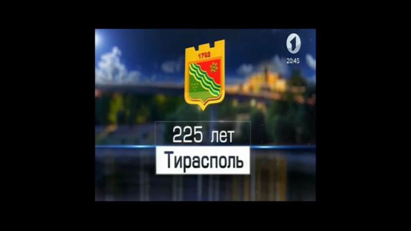 Заставка 225 лет Тирасполь (Первый Приднестровский [ПМР], 14.10.2017)