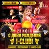 i-Club: ночной караоке-клуб & ресторан