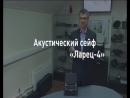 Акустический сейф Ларец-4