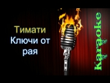 Тимати - Ключи от рая ( караоке )