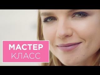 Бонжур, Москва! Привет, Париж!  Мастер-класс, 4 серия, Как создать осенний макияж-  тренды 2017