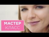 Бонжур, Москва! Привет, Париж! – Мастер-класс, 4 серия, Как создать осенний макияж-  тренды 2017
