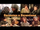 Фильм Валентин и Валентина_1985 (мелодрама).