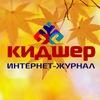 Интернет-журнал «Кидшер» («Пульс»)