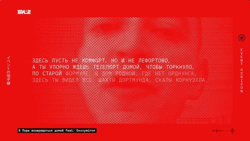 БИ-2 совместно с Оксимироном выпустили совместную песню