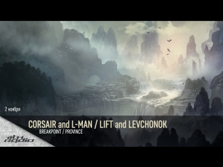 Corsair and L-Man / Lift and Levchonok - Live @ Breakpoint / Province (02.11.2017)