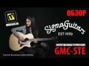Sigma GMC-STE – электроакустическая гитара, обзор, звучание