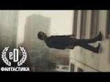 Сила притяжения, короткометражный фильм, фантастикадрама