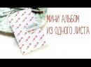 Мини альбом из одного листа МАСТЕР КЛАСС новая скрапбукинг конструкция альбома от Ольги Котляровой