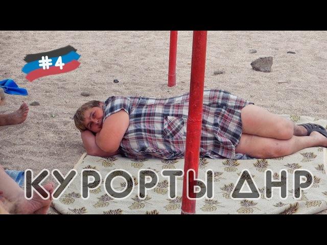 КУРОРТЫ ДНР! Как следят спецслужбы, детей оставили на границе, дорога Донецк - Азовское море