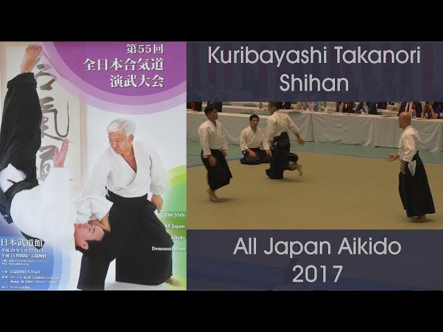 Kuribayashi Takanori Shihan - 55th All Japan Aikido Demonstration (2017)