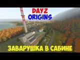 Dayz Origins | Заварушка в Сабине