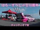 はろーすぺしゃる10周年チャリティオフ会6 搬出動画1 街道レーサー 旧車