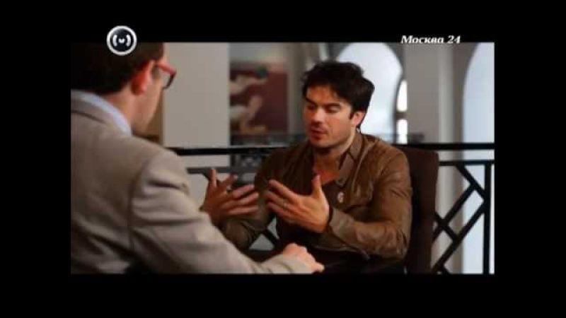 Интервью Иена Сомерхолдера в Москве