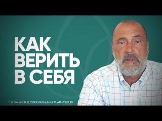 С.Н. Лазарев | Как верить в себя