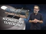 Зачем нужны космические телескопы? Заметки астронома на QWERTY