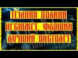 Сталкер Чистое Небо 13 Тёмная Долина Несюжетка Флэшки Лучший пистолет в игре