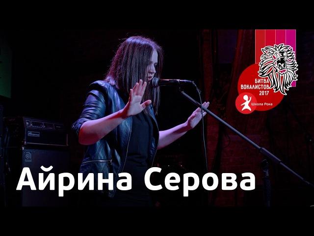 Айрина Серова Финалистка Битвы Вокалистов 2017