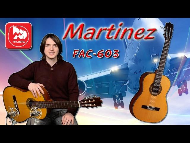 MARTINEZ FAC-603 - обзор классической гитары