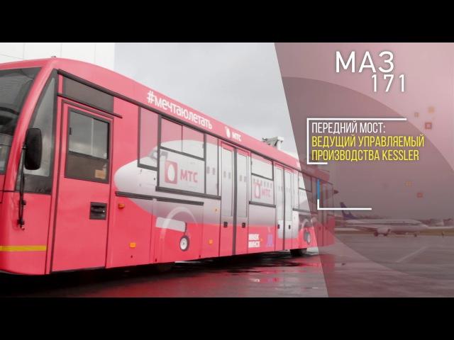 Aвтобус для аэропортов - Airport bus