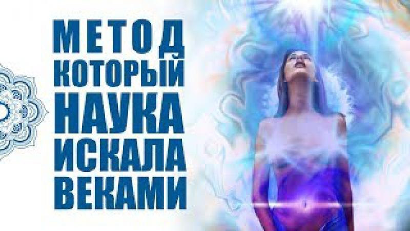 Медитация - Трансформирующее Дыхание Энергии | Метод Быстрого Лечения Который Наука Искала Веками